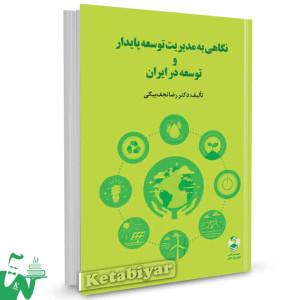 کتاب نگاهی به مدیریت توسعه پایدار و توسعه در ایران تالیف رضا نجف بیگی