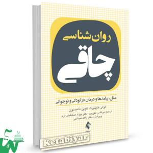 کتاب روانشناسی چاقی تالیف لزلی هاینبرگ ترجمه مرتضی نقی پور