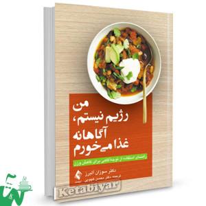 کتاب من رژیم نیستم آگاهانه غذا می خورم تالیف سوزان آلبرز ترجمه محسن کچویی