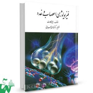 کتاب فیزیولوژی اعصاب و غدد تالیف جیمز کالات ترجمه هادی بحیرایی