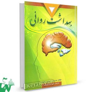 کتاب بهداشت روانی تالیف جفری نوید ترجمه یحیی سیدمحمدی