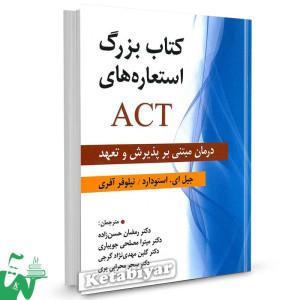 کتاب بزرگ استعاره های ACT تالیف جیل ای. استودارد ترجمه رمضان حسن زاده