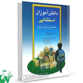 کتاب دانش آموزان استثنایی تالیف دانیل هالاهان ترجمه حمید علیزاده