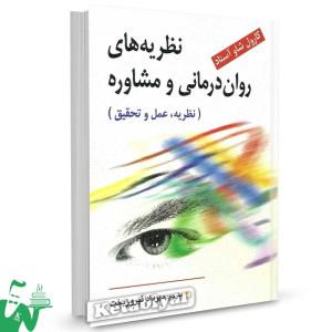 کتاب نظریه های روان درمانی و مشاوره تالیف کارول شاو آستاد ترجمه مهرداد فیروزبخت