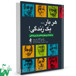 کتاب هر بار ... یک زندگی! تالیف جفری کاتلر ترجمه دکتر میرسعید جعفری