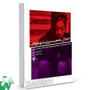 کتاب اختلال شخصیت مرزی در نوجوانان تالیف بلیس آگویر ترجمه مریم بابایی فرد