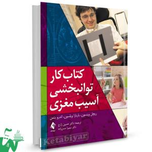 کتاب کار توانبخشی آسیب مغزی تالیف ریچل وینسون ترجمه دکتر حسین زارع