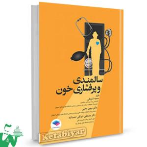 کتاب سالمندی و پرفشاری خون تالیف سمیه شریفی