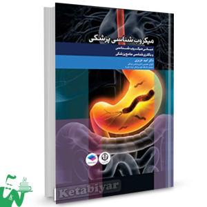 کتاب مبانی میکروب شناسی و باکتری شناسی جامع پزشکی تالیف امید عزیزی