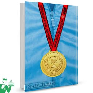کتاب بازی برد تالیف ای. جی. لافلی ترجمه سید حسین جلالی
