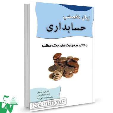 کتاب زبان تخصصی حسابداری (با تاکید بر مهارت های درک مطلب) تالیف ایرج نوروش