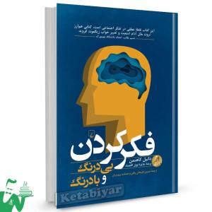 کتاب فکر کردن بی درنگ و با درنگ تالیف دانیل کاهنمن ترجمه حسین علیجانی رنانی