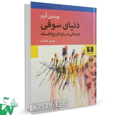 کتاب دنیای سوفی تالیف یوستین گردر ترجمه حسن کامشاد