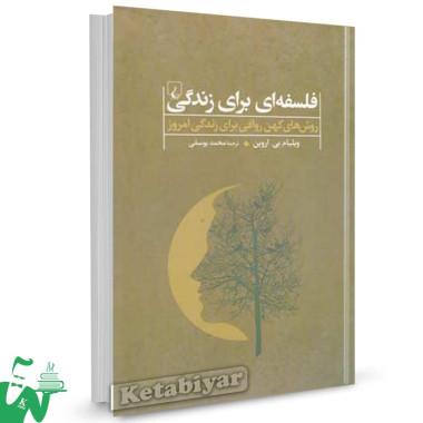 کتاب فلسفه ای برای زندگی تالیف ویلیام بی. اروین ترجمه محمد یوسفی