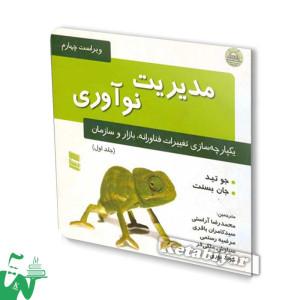 کتاب مدیریت نوآوری جلد اول تالیف جو تید ترجمه محمدرضا آراستی