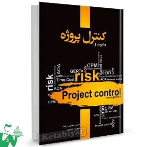 کتاب مدیریت و کنترل پروژه تالیف مازیار زاهدی سرشت