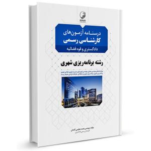 کتاب درسنامه آزمون های کارشناسی رسمی رشته برنامه ریزی شهری تالیف محمد عظیمی آقداش