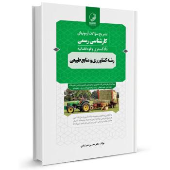 کتاب تشریح سوالات آزمون های کارشناسی رسمی رشته کشاورزی و منابع طبیعی تالیف محسن نصرآبادی