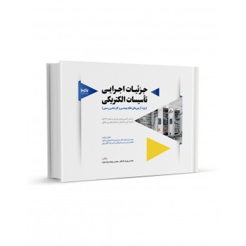 کتاب جزئیات اجرایی تاسیسات الکتریکی تالیف پوریا ساسانفر