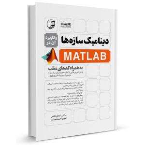 کتاب دینامیک سازه ها و کاربرد آن در MATLAB تالیف ایمان نخعی