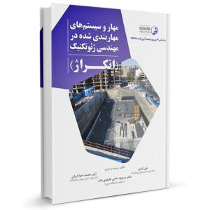 کتاب مهار و سیستم های مهاربندی شده در مهندسی ژئوتکنیک (انکراژ) تالیف علی آزادی