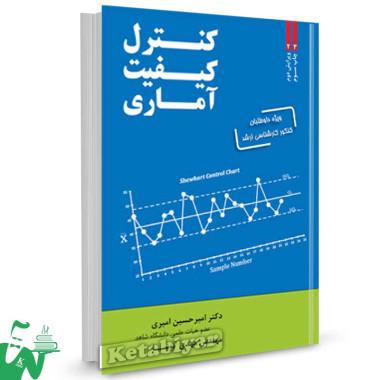 کتاب کنترل کیفیت آماری تالیف امیرحسین امیری