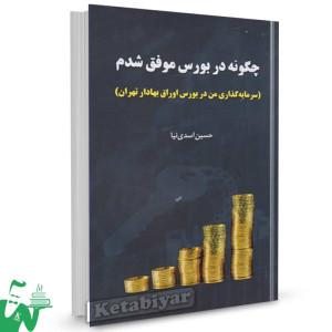 کتاب چگونه در بورس موفق شدم تالیف حسین اسدی نیا