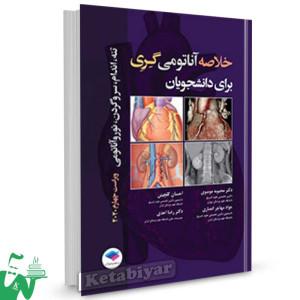کتاب خلاصه آناتومی گری برای دانشجویان تالیف ریچارد درک ترجمه موسوی