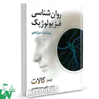 کتاب روانشناسی فیزیولوژیک تالیف جیمز کالات ترجمه یحیی سیدمحمدی