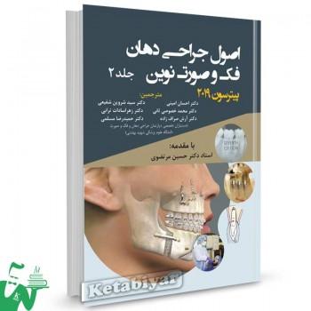 کتاب اصول جراحی دهان، فک و صورت نوین پیترسون 2019 جلد 2 ترجمه امینی و دیگران