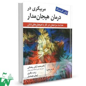 کتاب مربیگری در درمان هیجان مدار تالیف لزلی گرینبرگ ترجمه محمد آرش رمضانی
