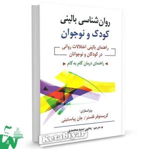 کتاب روانشناسی بالینی کودک و نوجوان تالیف کریستوفر فلسنر ترجمه یحیی سیدمحمدی