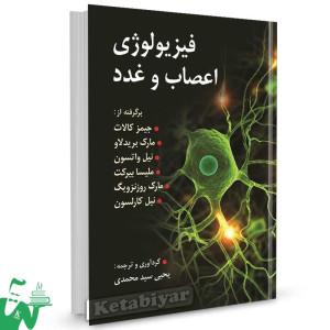 کتاب فیزیولوژی اعصاب و غدد تالیف جیمز کالات ترجمه یحیی سیدمحمدی