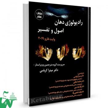 کتاب رادیولوژی دهان اصول و تفسیر وایت فارو 2019 ترجمه دکتر میترا کرباسی