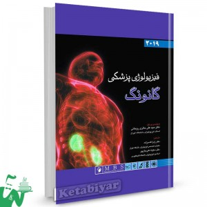 کتاب فیزیولوژی پزشکی گانونگ 2019 ترجمه دکتر سیدعلی حائری روحانی