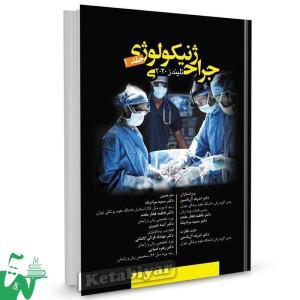کتاب جراحی ژنیکولوژی تلیندز 2020 جلد اول ترجمه دکتر اشرف آل یاسین