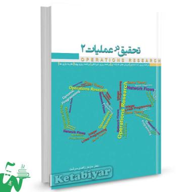 کتاب تحقیق در عملیات 2 تالیف مازیار زاهدی سرشت