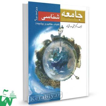 کتاب جامعه شناسی (کلیات، مفاهیم و پیشینه) تالیف مجتبی صداقتی فرد