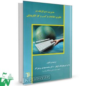 کتاب مدیریت استراتژیک در فناوری اطلاعات و کسب و کار الکترونیکی تاج فر