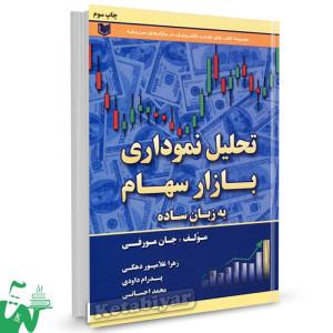 کتاب تحلیل نموداری بازار سهام به زبان ساده تالیف جان مورفی ترجمه غلامپور دهکی