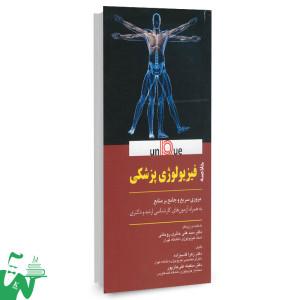کتاب خلاصه فیزیولوژی پزشکی تالیف دکتر زهرا قاسم زاده