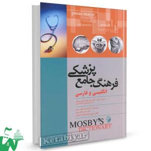 کتاب فرهنگ جامع پزشکی موزبی (انگلیسی و فارسی) ترجمه محمد طاهر رجبی