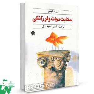 کتاب حکایت دولت و فرزانگی تالیف مارک فیشر ترجمه گیتی خوشدل