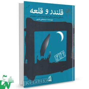 کتاب قلندر و قلعه تالیف سیدیحیی یثربی