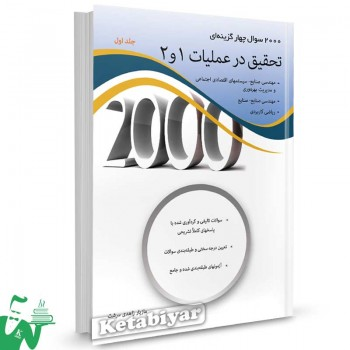کتاب 2000 سوال چهارگزینه ای تحقیق در عملیات 1 و 2 (جلد اول) تالیف مازیار زاهدی سرشت