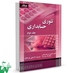 کتاب تئوری حسابداری هندریکسن جلد دوم ترجمه دکتر علی پارسائیان