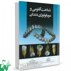 کتاب شناخت آناتومی و مورفولوژی دندان تالیف جلیل ایزدی