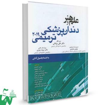 کتاب علم و هنر دندانپزشکی ترمیمی 2019 ترجمه مهدی محمدی و دیگران