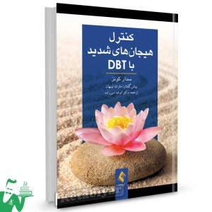 کتاب کنترل هیجان های شدید با DBT تالیف سدار کونز ترجمه دکتر انوشه امین زاده