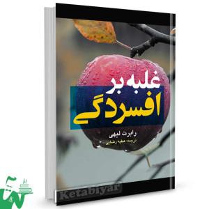 کتاب غلبه بر افسردگی تالیف رابرت لیهی ترجمه عطیه رضایی